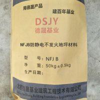 硬质金属骨料防静电不发火 德晟基业NDJ B型防静电不发火硬化剂 产品是理想防静电不发火地坪材料