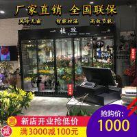 花店专用豪华型风冷鲜花柜中意创展品牌衢州三面玻璃鲜花保鲜柜平移门