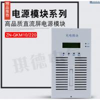 供应直流屏充电模块ZN-GKM10/220电源模块价格