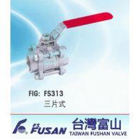 FS-313台湾富山不锈钢三片式球阀