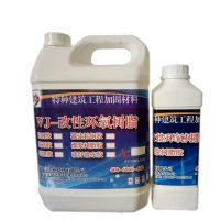 北安市环氧灌浆树脂销售