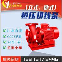 XBD7.0/10-HY立式卧式恒压切线泵15KW消防泵