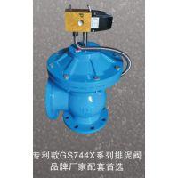 供应湖南重庆东航阀门GS744X专利款排泥阀