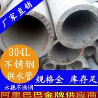 304l不锈钢无缝管厂|304l不锈钢无缝管免费切割304l不锈钢无缝管