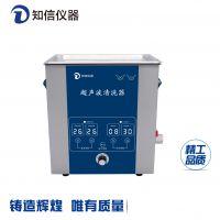 ZX-2200DE单频超声波清洗机3.2L 知信仪器 一体式清洗机报价
