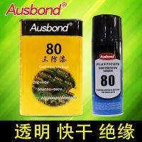 奥斯邦80PCB线路板三防漆 电子防潮漆 透明快干绝缘漆保护剂