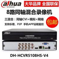 大华8路硬盘录像机监控模拟主机DVR手机远程监控DH-HCVR5108HS-V4