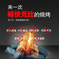 包邮烧烤炭 无烟烧烤机制木炭  烧烤用无烟环保烧烤碳厂价 批发