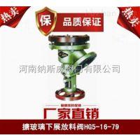 郑州HG5-16-79搪玻璃下展式放料阀厂家,纳斯威下展式放料阀价格