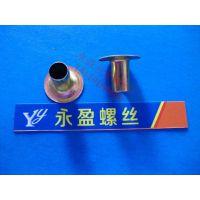 容桂顺德铆钉厂,平价各种铆螺母,拉铆螺母,订做非标铆钉异型铆钉