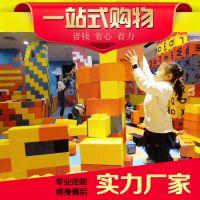 重庆大型积木乐园 EPP积木王国 儿童游乐场室内亲子拓展厂家
