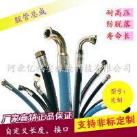 厂家直销 高低压橡胶软管总成 机械油管总成