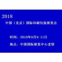 2018中国(北京)印刷包装工业展