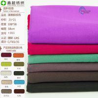 GRS再生涤棉布CVC优质斜纹布春夏休闲裤专业布料活性染色有证书