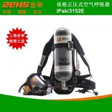 Scott空气呼吸器-上海依格安全装备有限公司