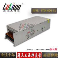 通天王12V50A开关电源(加长版)TTW-600-12