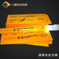 供应韩国演唱会闪光反光棒 反光片印刷 反光饰品挂件 丝印高周波加工