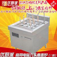 优厨派大功率商用电磁炉煮面炉电磁煮面机关东煮机麻辣烫炉