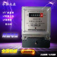 DDS65T型电子式单相透明壳蓝底壳电能表  出租房节能电度表
