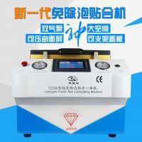 友益达智能自动换屏维修设备oca干胶真空贴合机压屏除泡机一体机