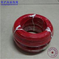 上海常沪0.12平方铁氟龙线AF200-1 高温线缆价格