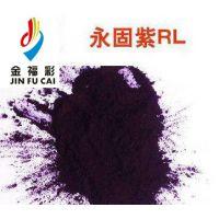 金福彩颜料油墨用27号永固紫