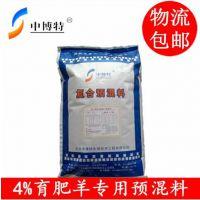 西藏绒山羊催肥预混料