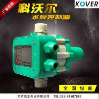 科沃尔KVR3-1.5 3-0.8 全自动家用智能控制器水泵增压泵水流电子开关 水泵控制器