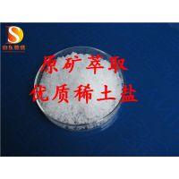科研实验分析纯硝酸钇试剂