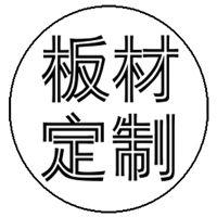 宁国东南密度板制品有限公司