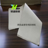 VCI气相防锈纸工业用防锈纸黑色金属专用防锈纸厂家长期供应