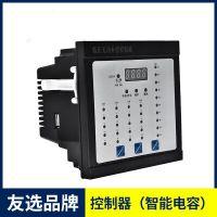 无功补偿 友选 智能电容器 配套控制器 数码显示 EQ-PFC30DA