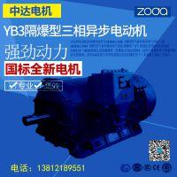 供应YB3防爆YB3 160M1-2-11kW电机中达zoda厂家