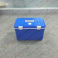 赛冷SL-30L采样制药冷藏箱、医药冷藏箱、血液运输