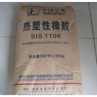 热塑性弹性体SIS/巴陵石化/1106 用于胶水,沥青等配方