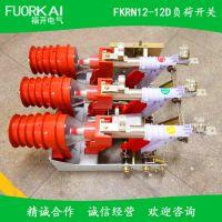 福开FKN12-12/630-20户内高压负荷开关压气式负荷开关 FKRN12-12熔断器组合电器