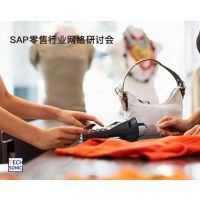 零售商ERP 新零售业全渠道销售ERP解决方案 尽在达策SAP B1系统
