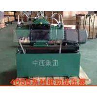 中西(YQ特价)电动试压泵 型号:DS41-4DSB-10库号:M17341
