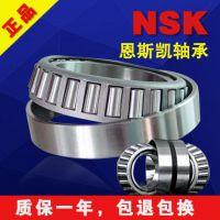nsk HR32008XJ轴承价格——泓施进口轴承HR32008XJ现货批发 品种齐全