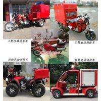 两轮消防摩托车 各种规格均可定制 春季热卖