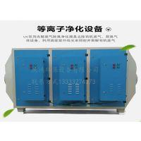 定做碳钢不锈钢低温等离子废气处理设备环保工业废气净化治理设备