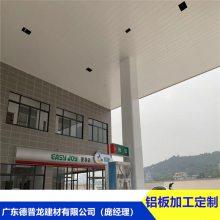 青岛市国际能源集团指定无缝S形45度角铝条扣德普龙优质厂商