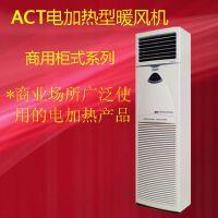 供应艾科特牌电加热型暖风机 工业商业暖风机 商用柜式系列热风机