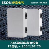 塑料防水盒200*120*75接线盒端子盒室外布线盒区间分线盒