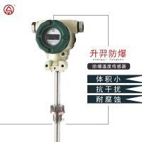 防爆温度变送器 温度传感器 升羿防爆热电偶 数显式热电阻 数显变送器 厂家直销