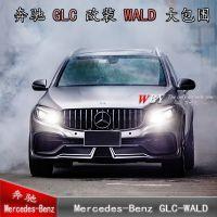 奔驰 GLC-X253 GLC63 改装WALD大包围定制wald前杠后杠四出排气