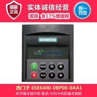 西门子变频器操作面板 6SE6400-0BP00-0AA1型BOP基本操作板