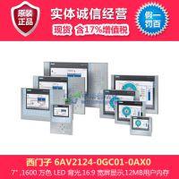 西门子 触摸屏 6AV2124-0GC01-0AX0精智面板