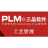 工艺设计和一体化管理系统之PDM功能