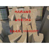 石雕三维立体字透雕字体花岗岩大理石石材景观立体字雕刻门牌石